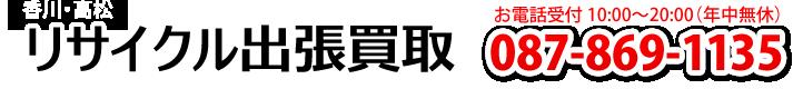 香川・高松リサイクル出張買取