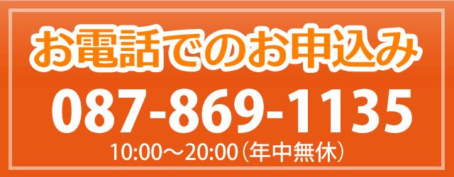 香川・高松の出張買取お電話でのお申込み