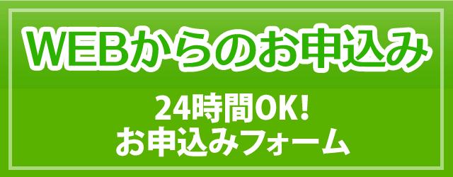 香川高松 リサイクル出張買取 申込み