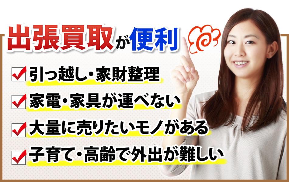 香川・高松★出張買取が便利!