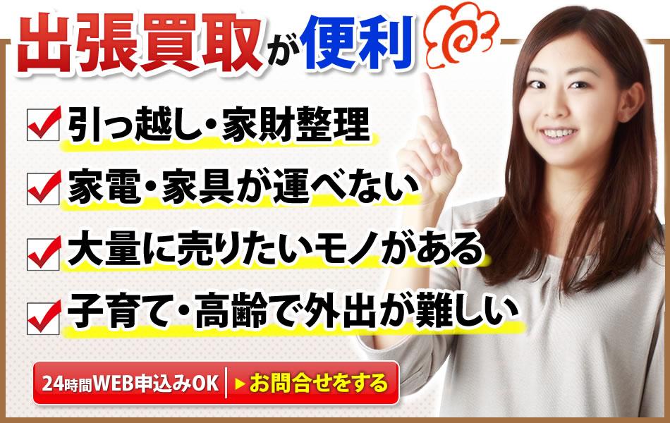 出張買取 香川・高松リサイクルショップエコリス
