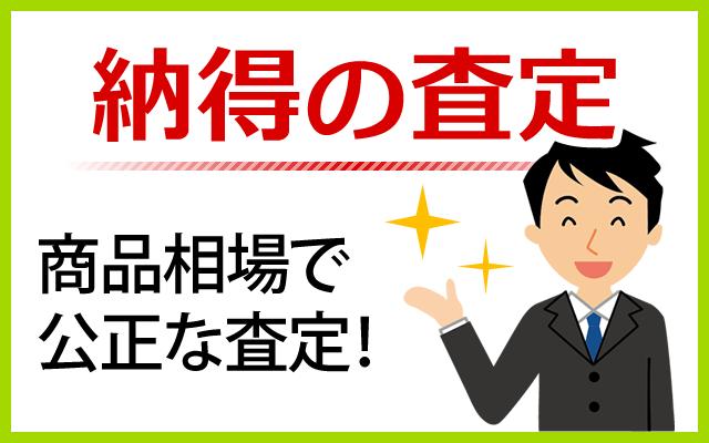 香川・高松/納得査定の出張買取