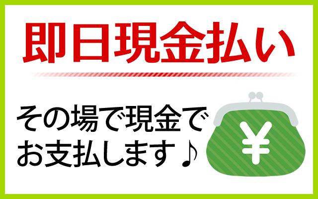 香川・高松/出張買取・即日現金払い
