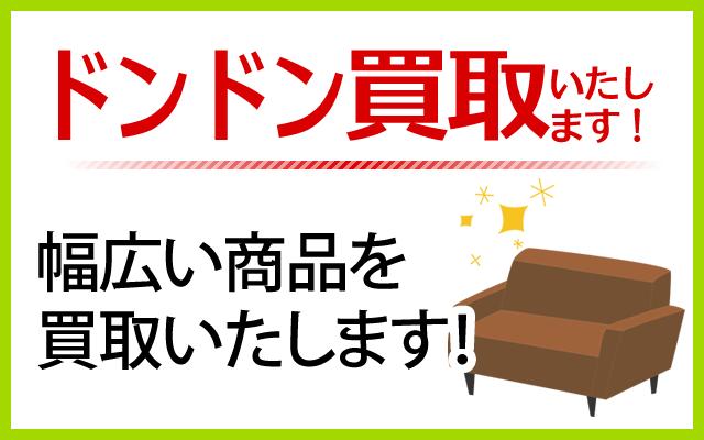 香川・高松/幅広い商品を買い取りいたします。