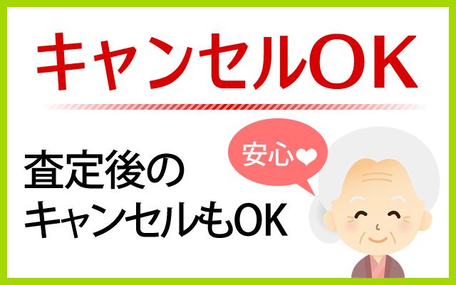 安心の出張買取/香川・高松