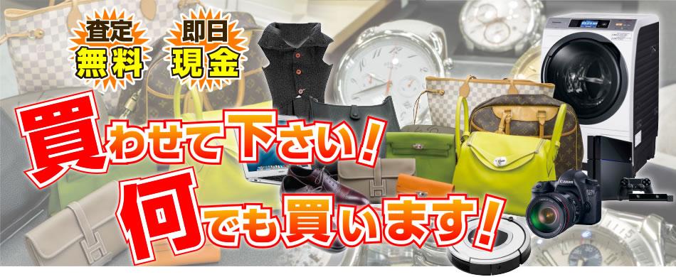 香川・高松 リサイクルショップ エコリス