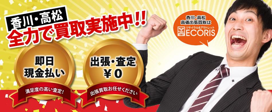 香川・高松 出張買取 満足査定