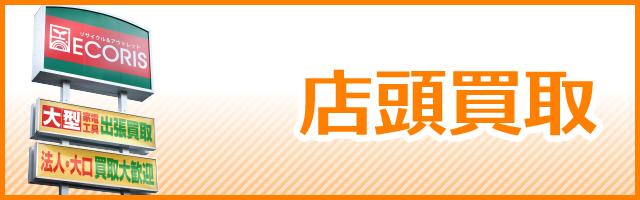 香川・高松リサイクル 店頭買取