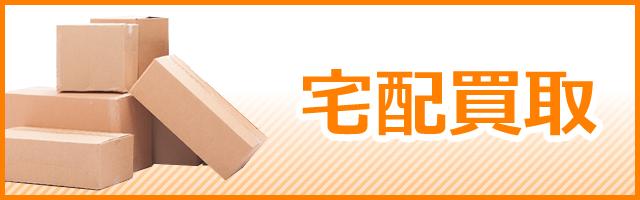 香川・高松リサイクル宅配買取